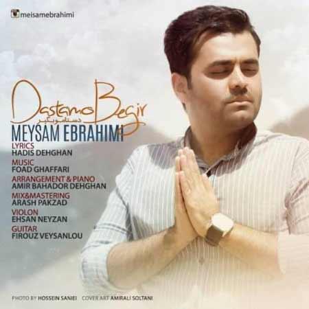 دانلود آهنگ میثم ابراهیمی دستامو بگیر