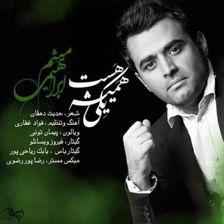 دانلود آهنگ میثم ابراهیمی همیشه یکی هست