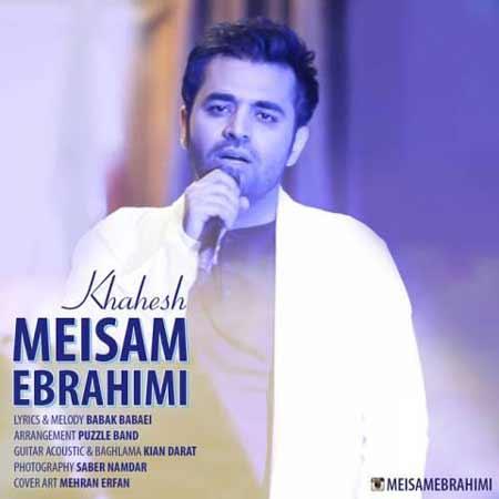 دانلود آهنگ میثم ابراهیمی خواهش