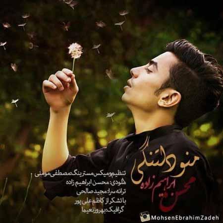 دانلود آهنگ محسن ابراهیم زاده منو دلتنگی