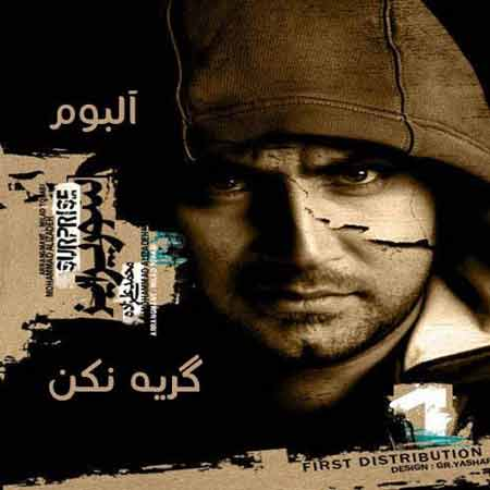 دانلود آهنگ محمد علیزاده گریه نکن