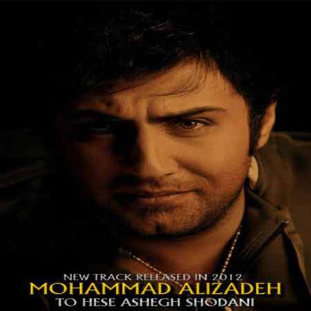 دانلود آهنگ محمد علیزاده تو حس عاشق شدنی