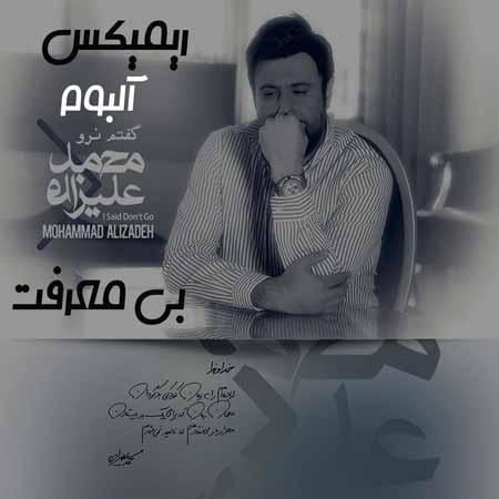 دانلود ریمیکس محمد علیزاده بی معرفت