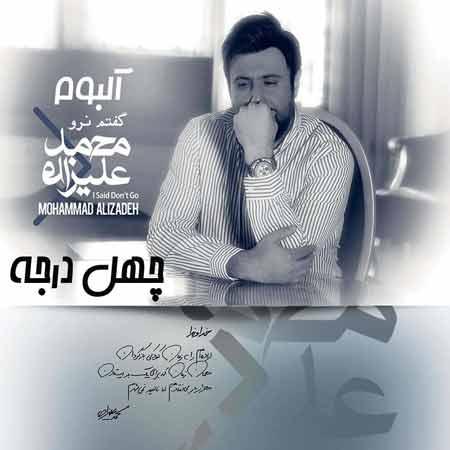 دانلود آهنگ محمد علیزاده چهل درجه