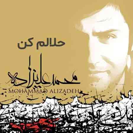 دانلود آهنگ محمد علیزاده حلالم کن