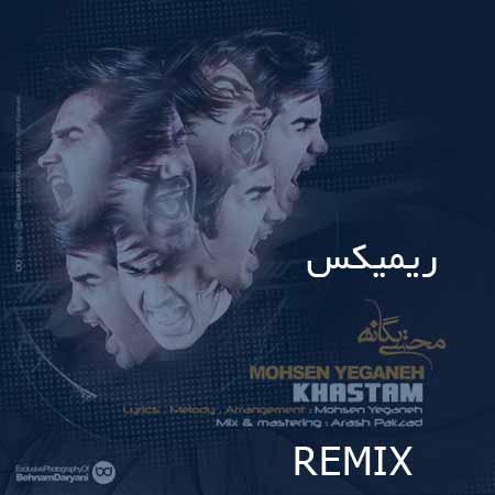 دانلود ریمیکس محسن یگانه خستم