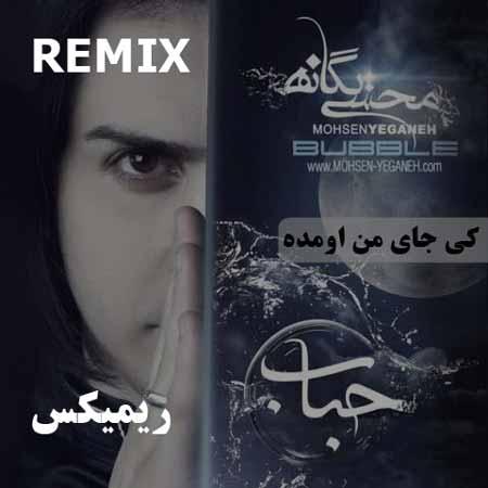 دانلود ریمیکس محسن یگانه کی جای من اومده