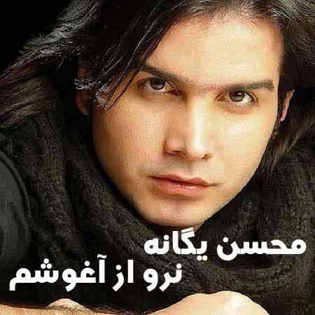 دانلود آهنگ محسن یگانه نرو از آغوشم