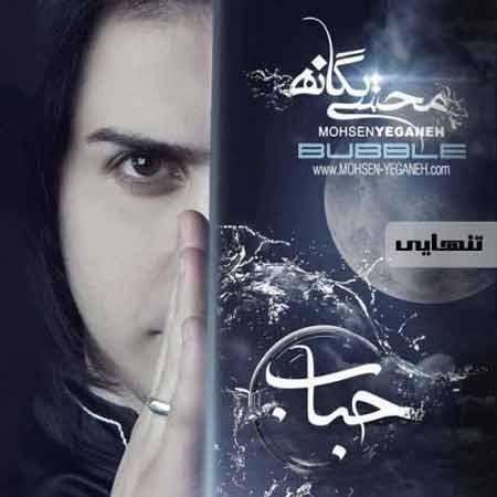 دانلود آهنگ محسن یگانه تنهایی