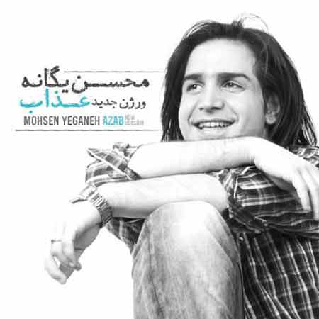 دانلود ریمیکس محسن یگانه عذاب