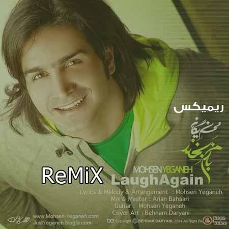 دانلود ریمیکس محسن یگانه بازم بخند