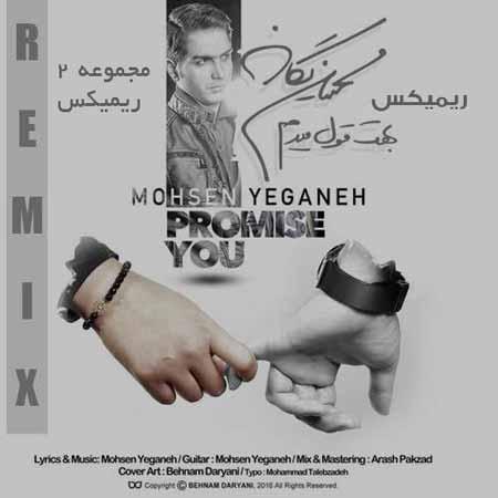 دانلود ریمیکس محسن یگانه بهت قول میدم