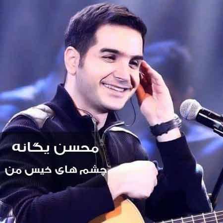 دانلود آهنگ محسن یگانه چشم های خیس من