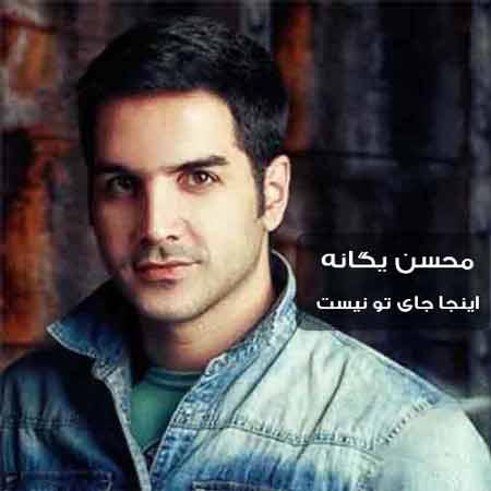 محسن یگانه به نام اینجا جای تو نیست