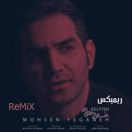 دانلود ریمیکس محسن یگانه خودخواه