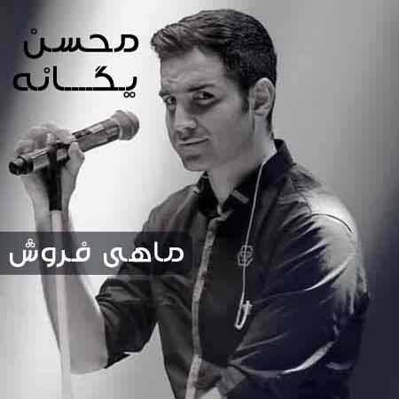 دانلود آهنگ محسن یگانه ماهی فروش