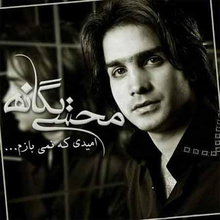 دانلود آهنگ محسن یگانه امیدی که نمی بازم