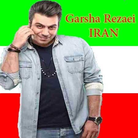 دانلود آهنگ گرشا رضایی ایران