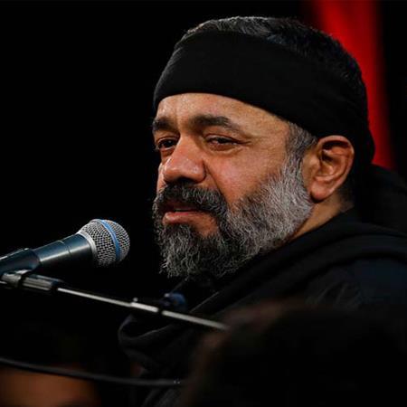 دانلود مداحی محمود کریمی چهل شب است که هرشب تو را دعا کردم