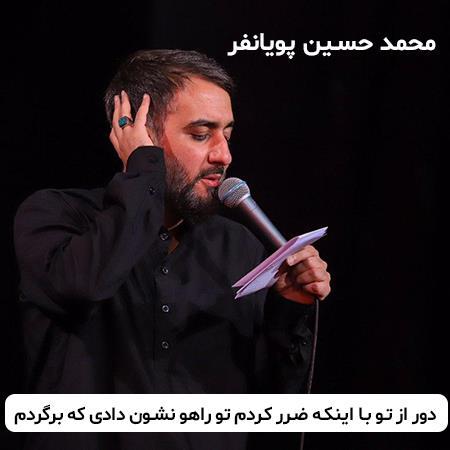 دانلود مداحی محمد حسین پویانفر دور از تو با اینکه ضرر کردم تو راهو نشون دادی که برگردم