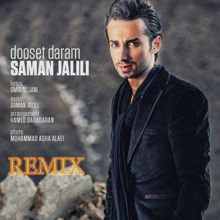 دانلود ریمیکس سامان جلیلی دوست دارم
