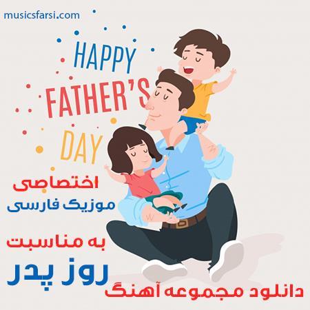 دانلود آهنگ روز پدر