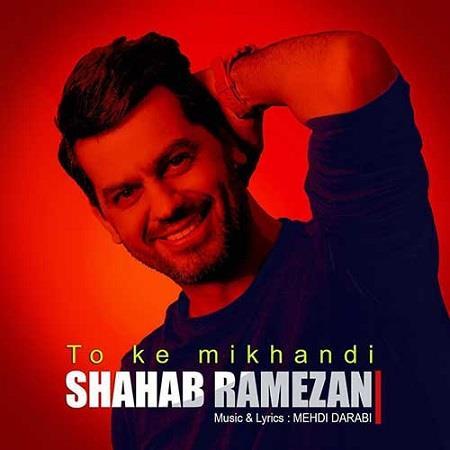 دانلود آهنگ شهاب رمضان تو که میخندی