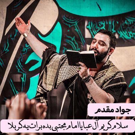دانلود مداحی جواد مقدم سلام کریم آل عبا یا امام مجتبی بده برات یه کربلا