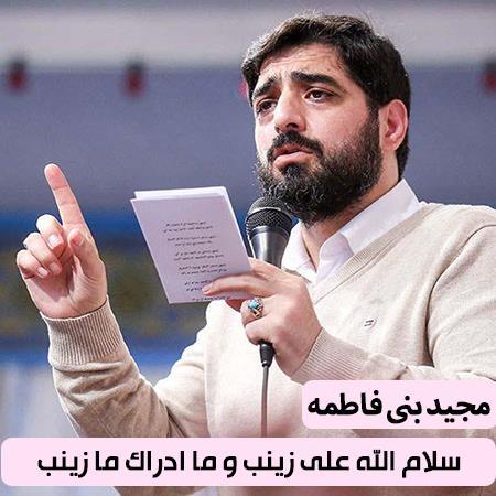 دانلود مداحی مجید بنی فاطمه سلام الله علی زینب و ما ادراک ما زینب