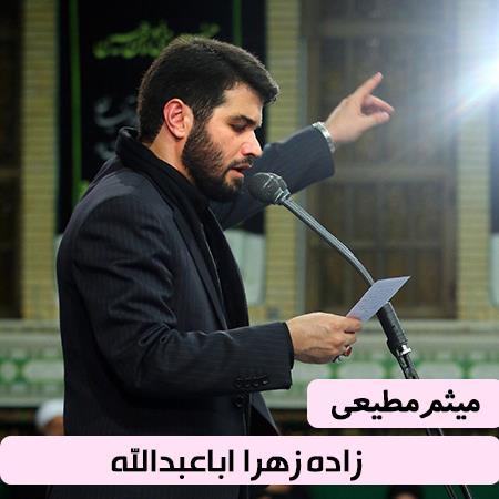 دانلود مداحی میثم مطیعی زاده زهرا اباعبدالله