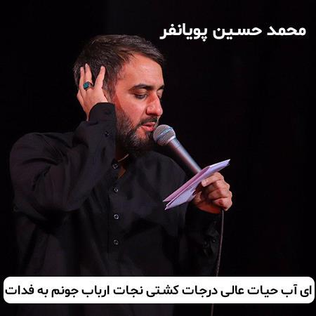 دانلود مداحی محمد حسین پویانفر ای آب حیات عالی درجات کشتی نجات ارباب جونم به فدات