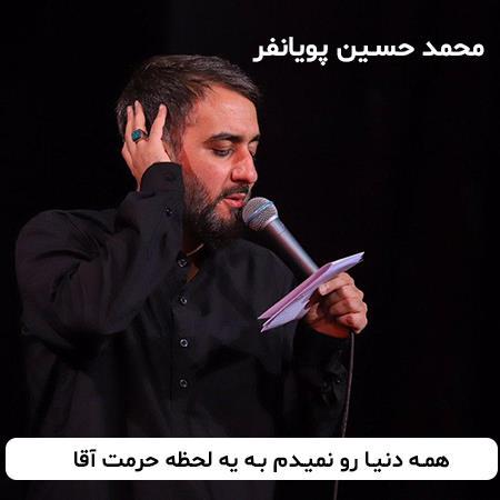 دانلود مداحی محمد حسین پویانفر همه دنیا رو نمیدم به یه لحظه حرمت آقا