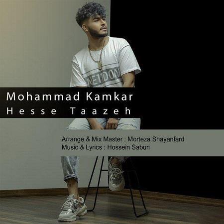 دانلود آهنگ محمد کامکار حس تازه