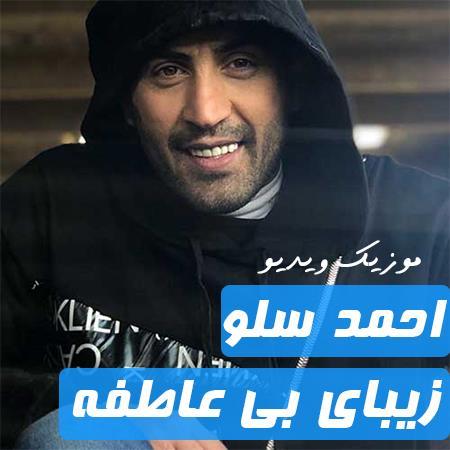 دانلود موزیک ویدیو احمد سلو زیبای بی عاطفه