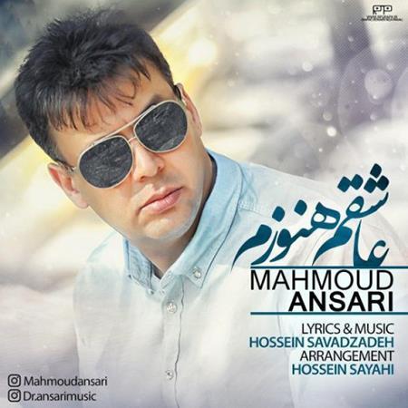 دانلود آهنگ محمود انصاری عاشقم هنوزم