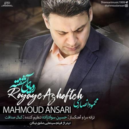 دانلود آهنگ محمود انصاری رویای آشفته