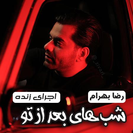 دانلود موزیک ویدیو رضا بهرام شب های بعد از تو