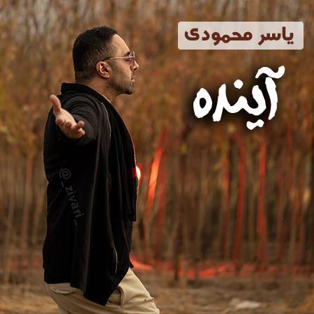 دانلود آهنگ یاسر محمودی آینده