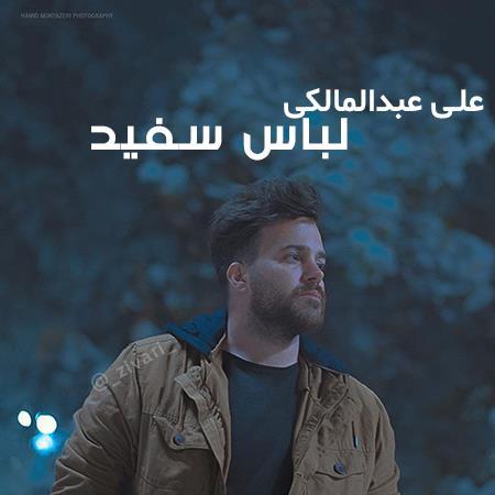 دانلود آهنگ علی عبدالمالکی لباس سفید