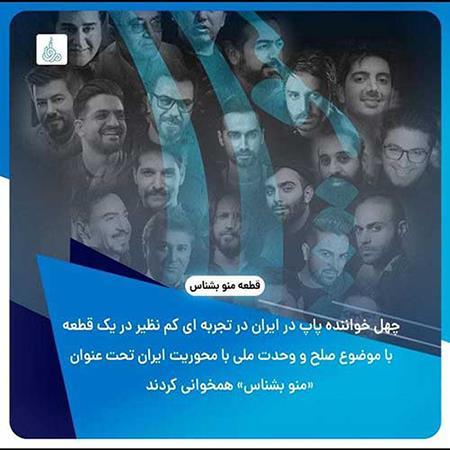 دانلود آهنگ منو بشناس از چهل خواننده ایرانی