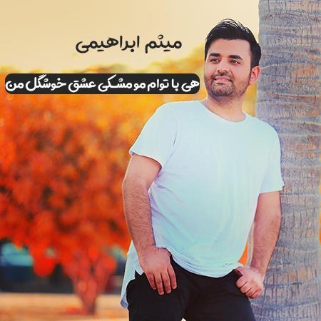 دانلود آهنگ میثم ابراهیمی هی با توام مو مشکی عشق خوشگل من