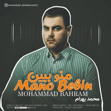 دانلود آهنگ محمد بهرام منو ببین