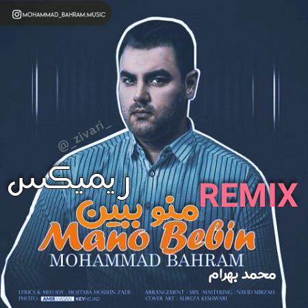 دانلود ریمیکس محمد بهرام منو ببین