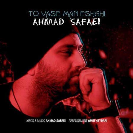 دانلود آهنگ احمد صفایی تو واسه من عشقی