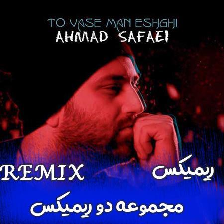دانلود ریمیکس احمد صفایی تو واسه من عشقی