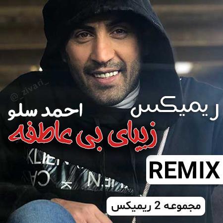 دانلود ریمیکس احمد سلو زیبای بی عاطفه