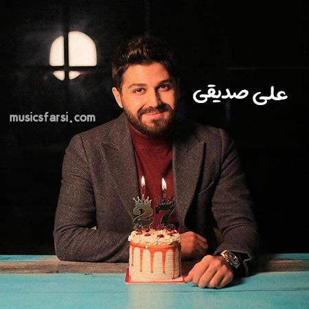 دانلود آهنگ علی صدیقی یه زخمایی