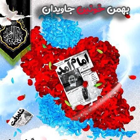 دانلود آهنگ اجرای گروهی بهمن خونین جاویدان