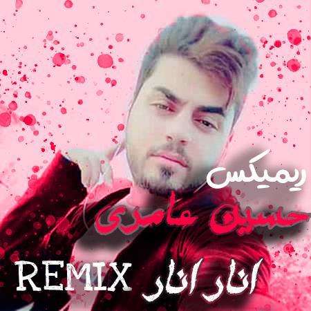 دانلود ریمیکس حسین عامری انار انار