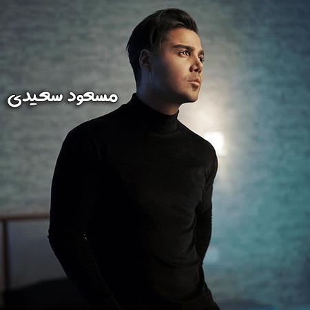 دانلود موزیک ویدیو مسعود سعیدی منتظرت میمونم
